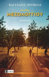 mesologiou-small