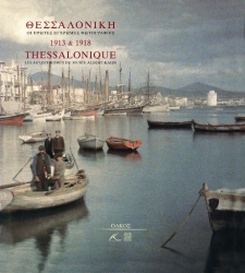 thessaloniki_1913_coversmall7